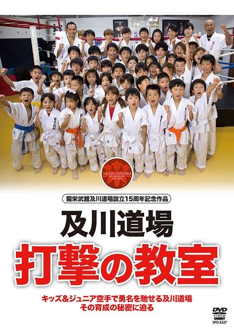 【DVD】及川道場  打撃の教室