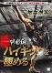 【DVD】キックボクシングピンポイントマスターシリーズ  桜井洋平 一撃必倒  ハイキックを極める!