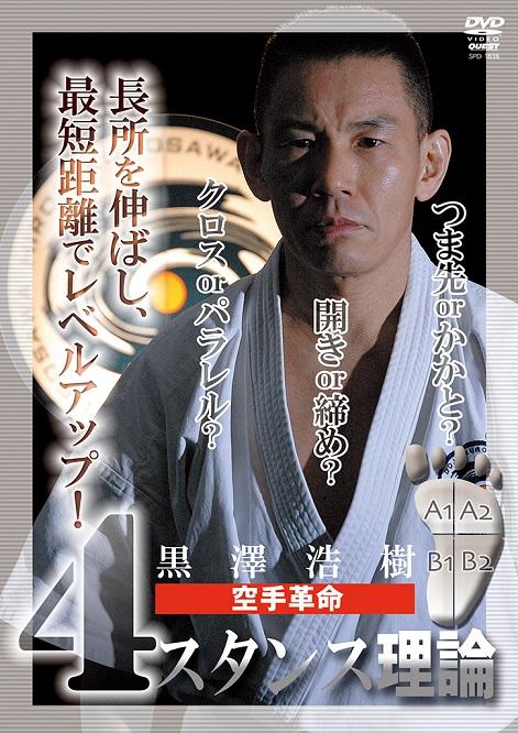 【DVD】黒澤浩樹 空手革命 4スタンス理論