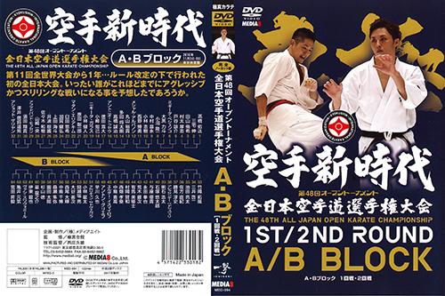 【DVD】第48回全日本空手道選手権大会    A.Bブロック1.2回戦