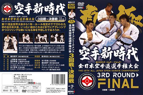 【DVD】第48回全日本空手道選手権大会    3回戦・決勝戦