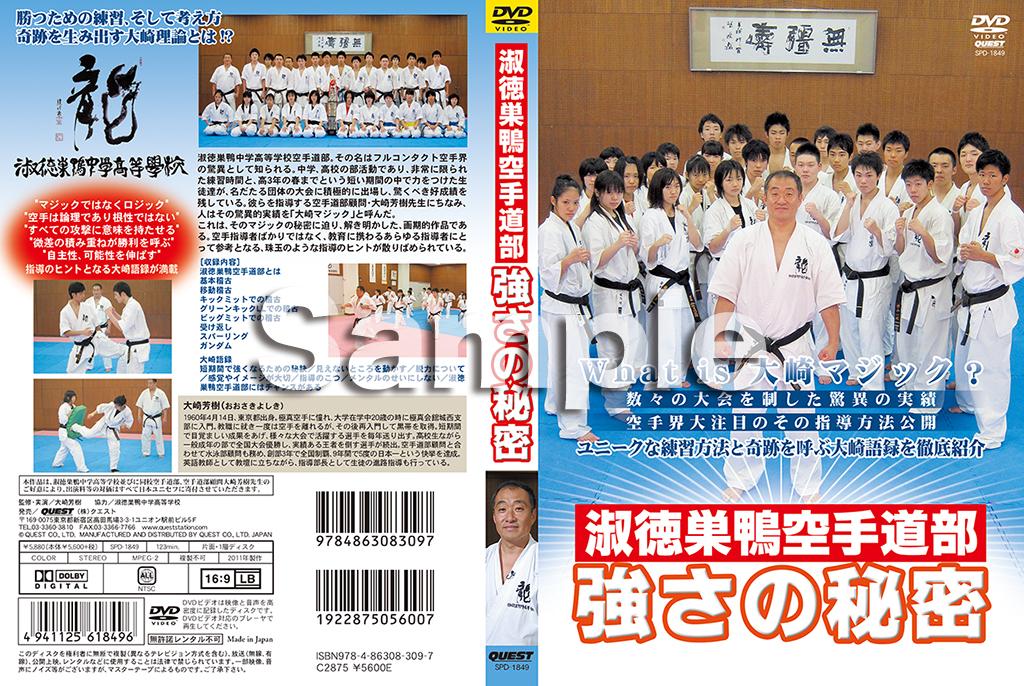 【DVD】淑徳巣鴨空手道部 強さの秘密