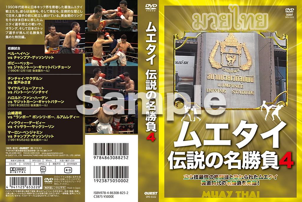 【DVD】ムエタイ 伝説の名勝負4