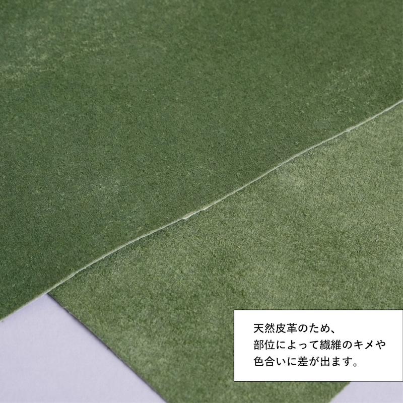 洗える革_ウォッシャブルピッグスエード グリーン A3サイズ / Green