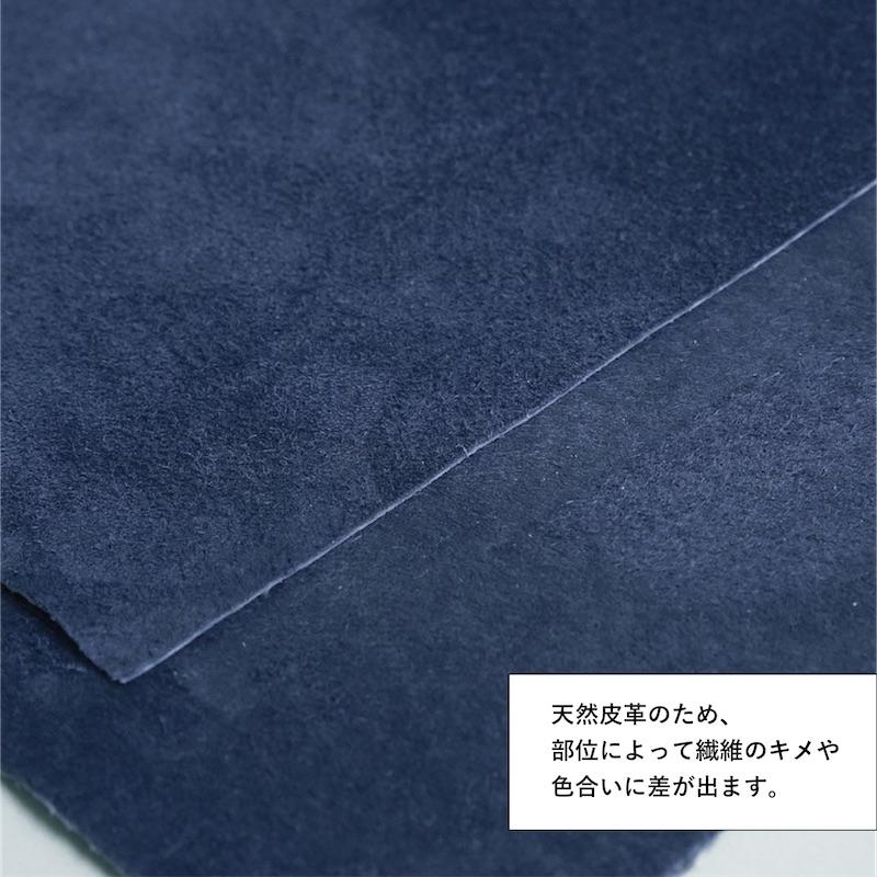 洗える革_ウォッシャブルピッグスエード ネイビー A4サイズ / Navy
