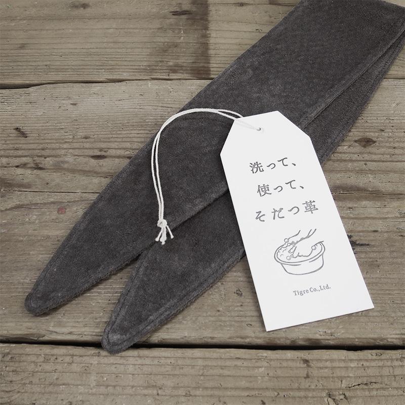 洗える革のショッピングバッグアレンジ用ベルト  / T18001- B Gray