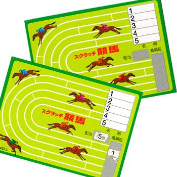 スクラッチ競馬カード