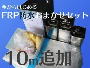 【FRP防水おまかせ追加セット】10平米分セット