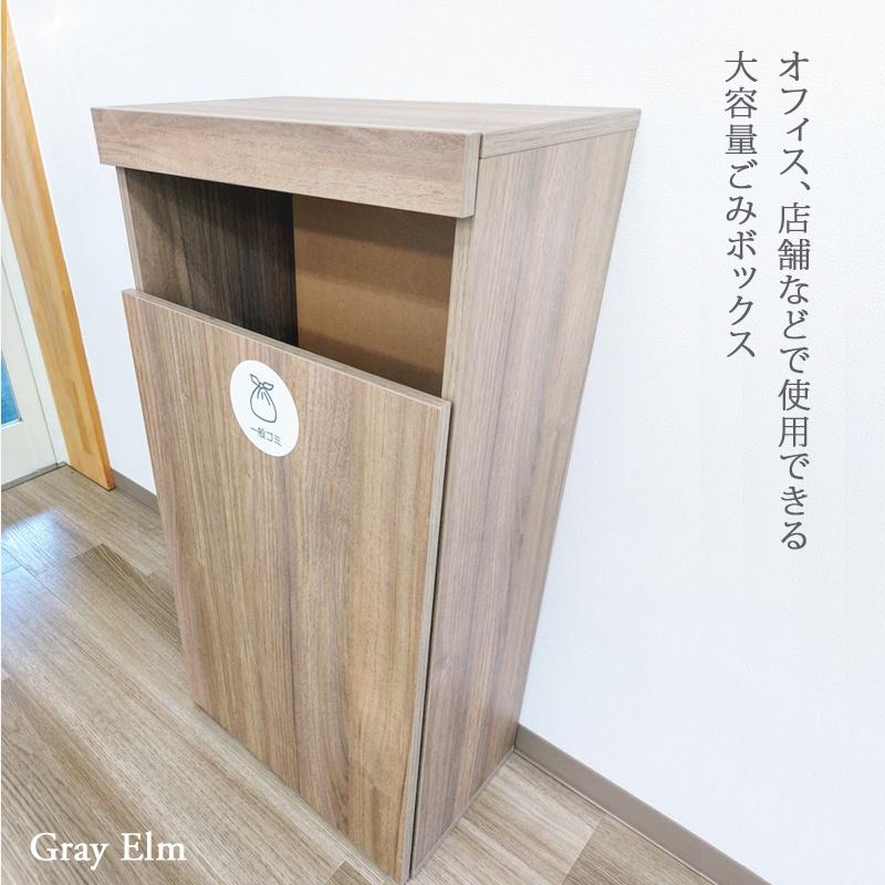 グレイエルムシリーズ 大容量ごみボックス あきびん用