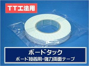 超強力【ボードタック 巾20mm長さ10m厚み1mm 60個】壁、天井ボード用特殊粘着両面テープ