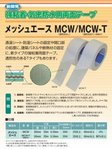 メッシュエースMCW 100mm巾 20m 強粘着両面 気密防水用テープ