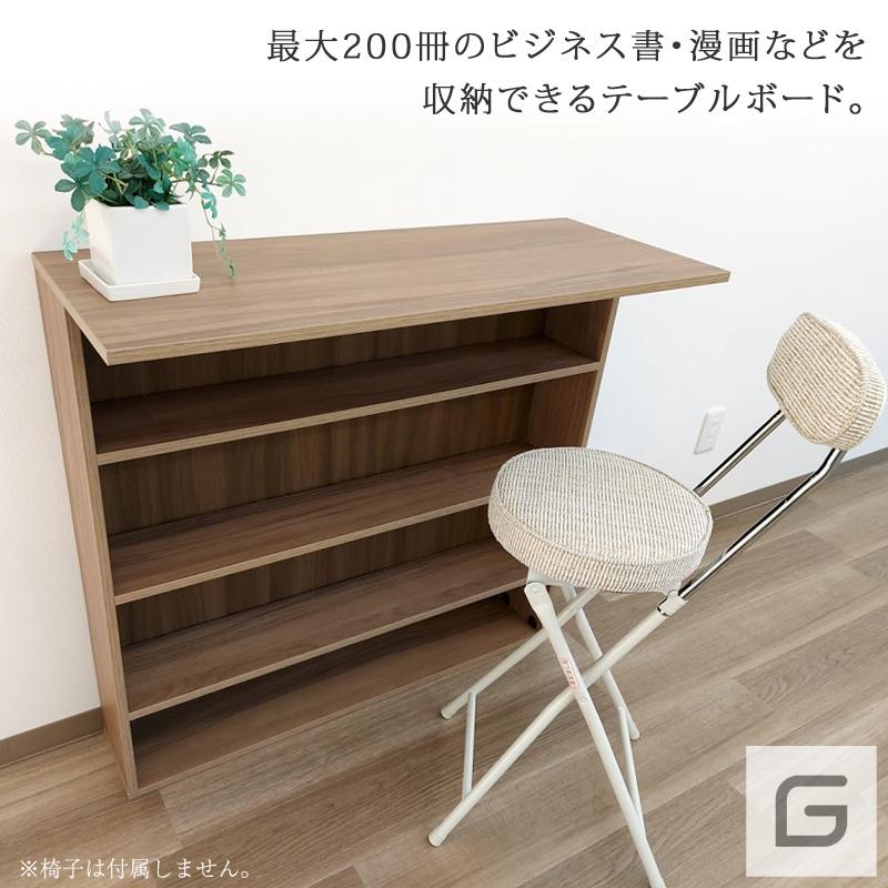最大200冊の本が収納できる・グレイエルムテーブルボード 在宅ワーク テレワーク用テーブル