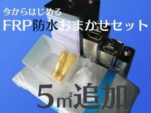 【FRP防水おまかせ追加セット】5平米分セット