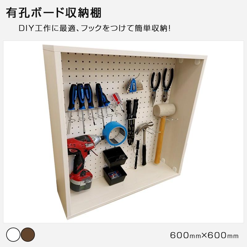 有孔ボード収納棚・DIY工作に最適 フックをつけて簡単収納 (ホワイト 幅600mm×高さ600mm)