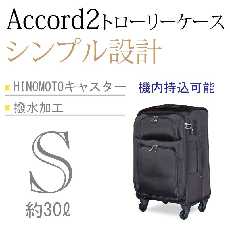 Accord2トローリーケース・Sサイズ 送料無料<1年保証>