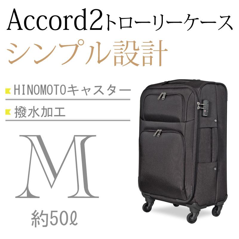 Accord2トローリーケース・Mサイズ 送料無料<1年保証>