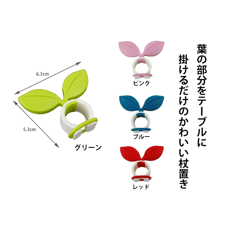 【便利グッズ】杖やすめリーフ クリックポスト(¥200)対象