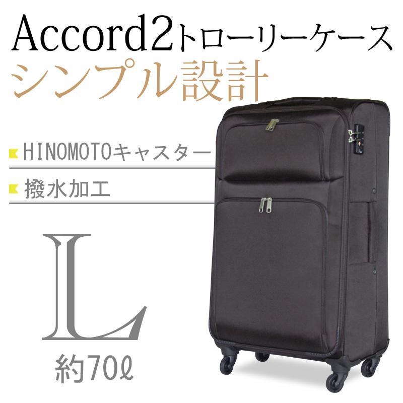 Accord2トローリーケース・Lサイズ 送料無料<1年保証>