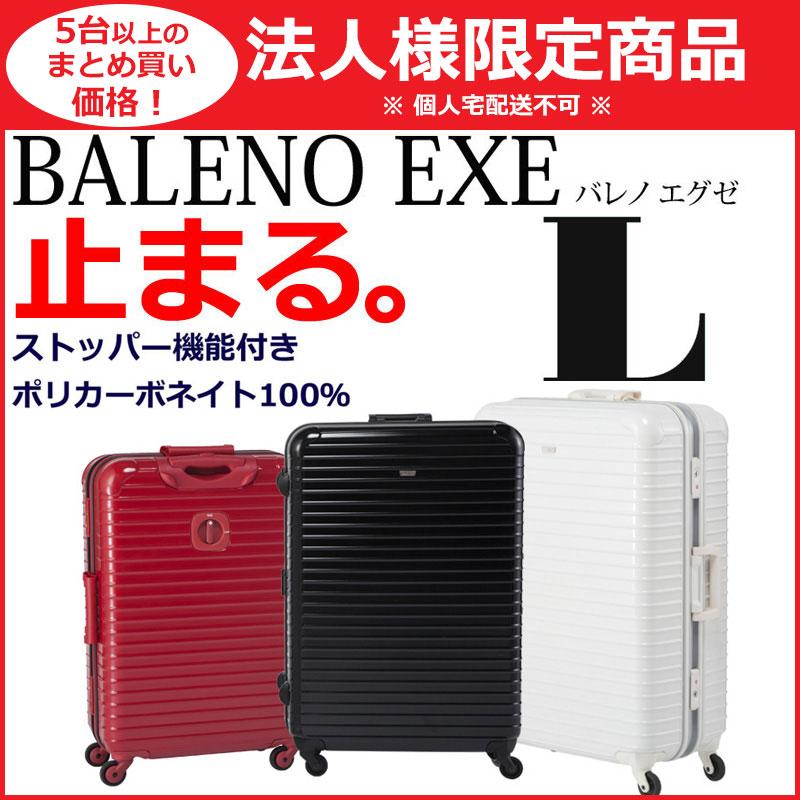 【法人様限定】BALENO EXE バレノ エグゼ Lサイズ 【3年保証付き】