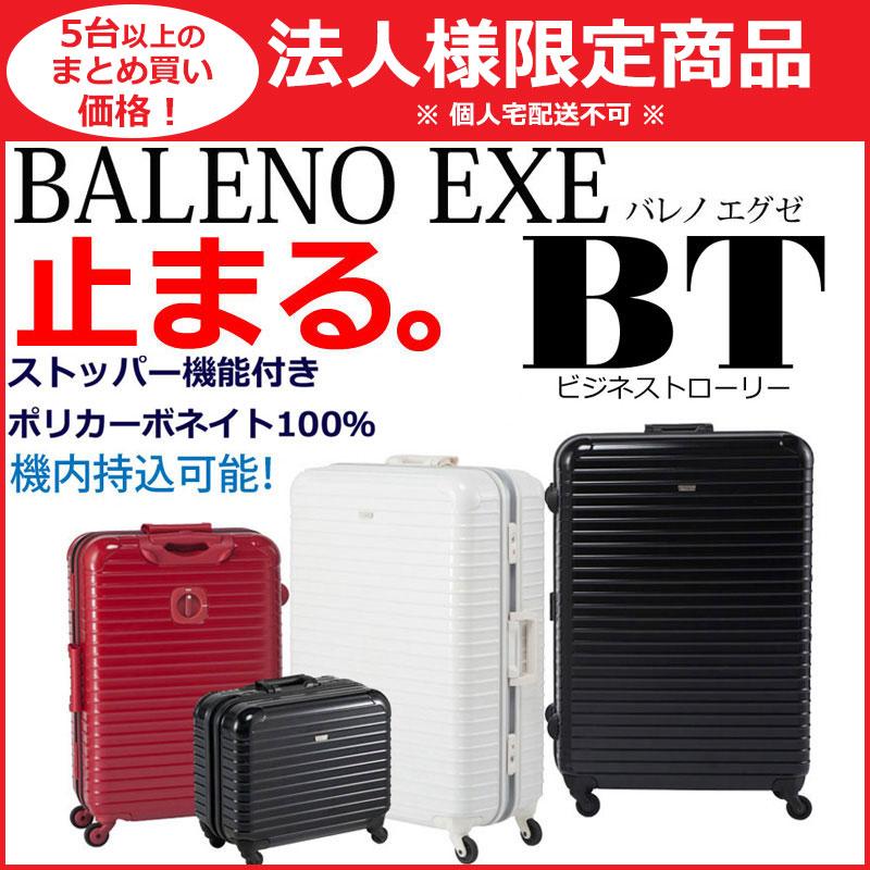法人様限定 BALENO EXE バレノ エグゼ ビジネストローリー キャスターストッパー ポリカーボネイト