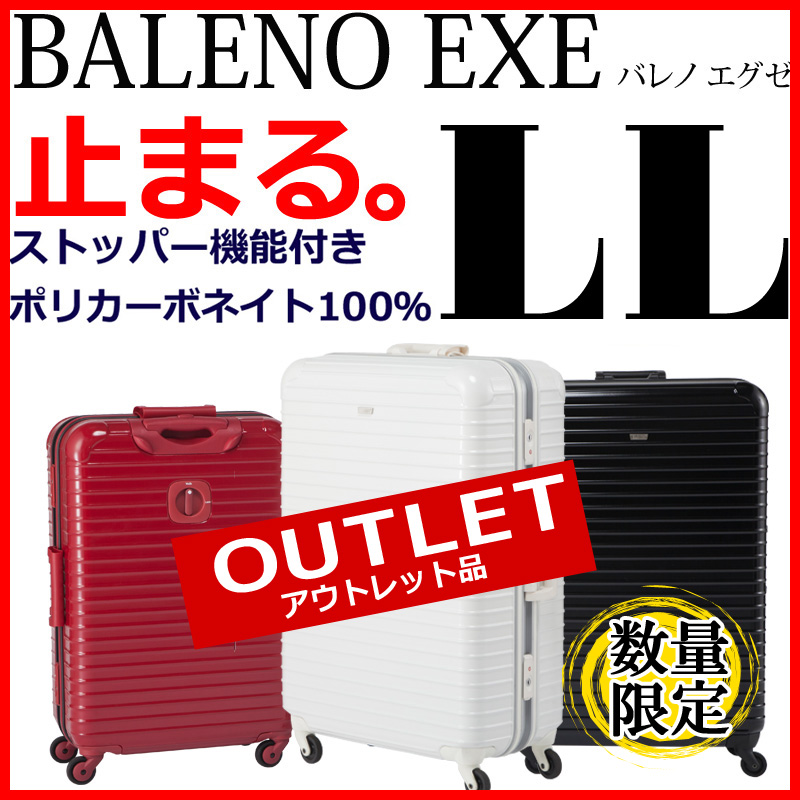 【アウトレット品】BALENO EXE バレノ エグゼ LLサイズ<1年保証>