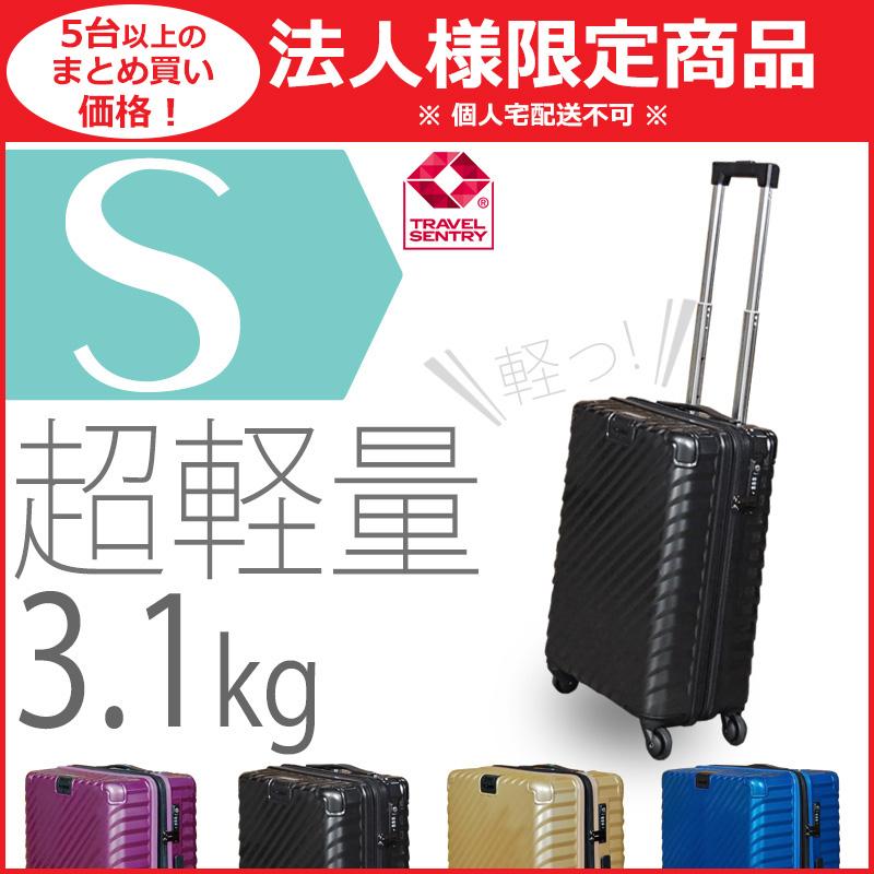 【法人様限定】TOMAXライトキャリー・Sサイズ 【3年保証付き】