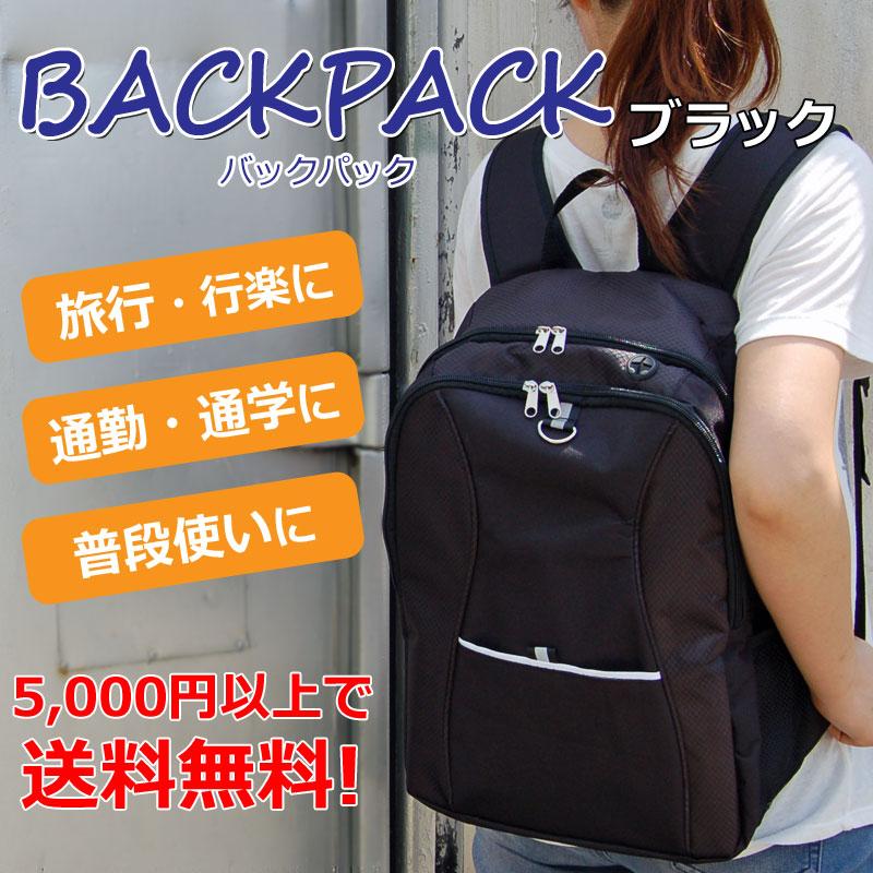 バックパック(ブラック) 【5,400円以上のお買い上げで送料無料】