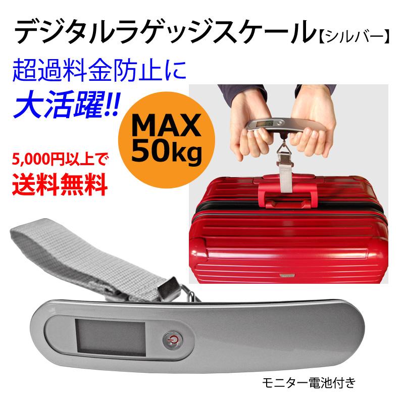 デジタルラゲッジスケール《シルバー》 【5,400円以上で送料無料】