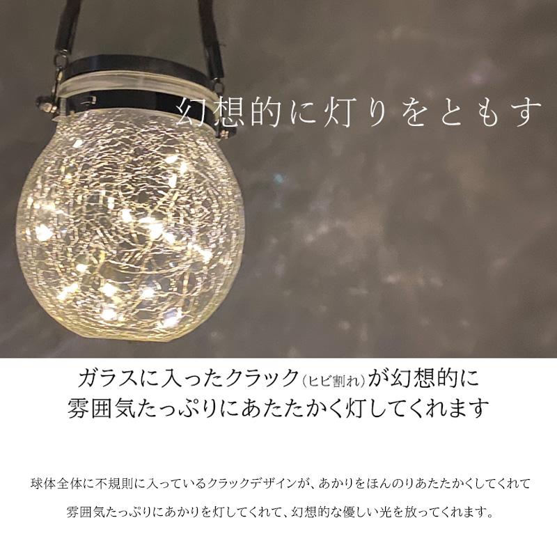 LED ソーラークラックボールライト 太陽光パネル 防塵防水
