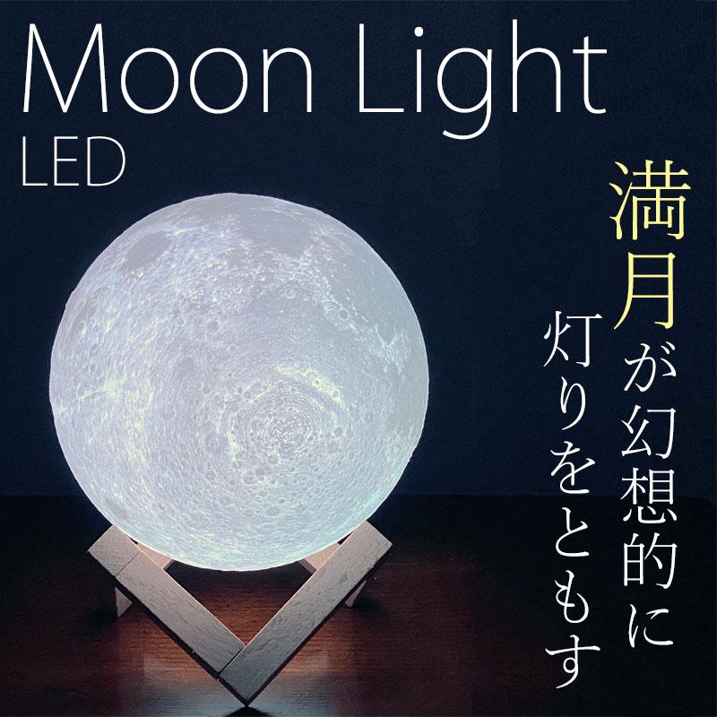 LED ムーンライト Moon Lghit 関節証明 ベッドサイドライト