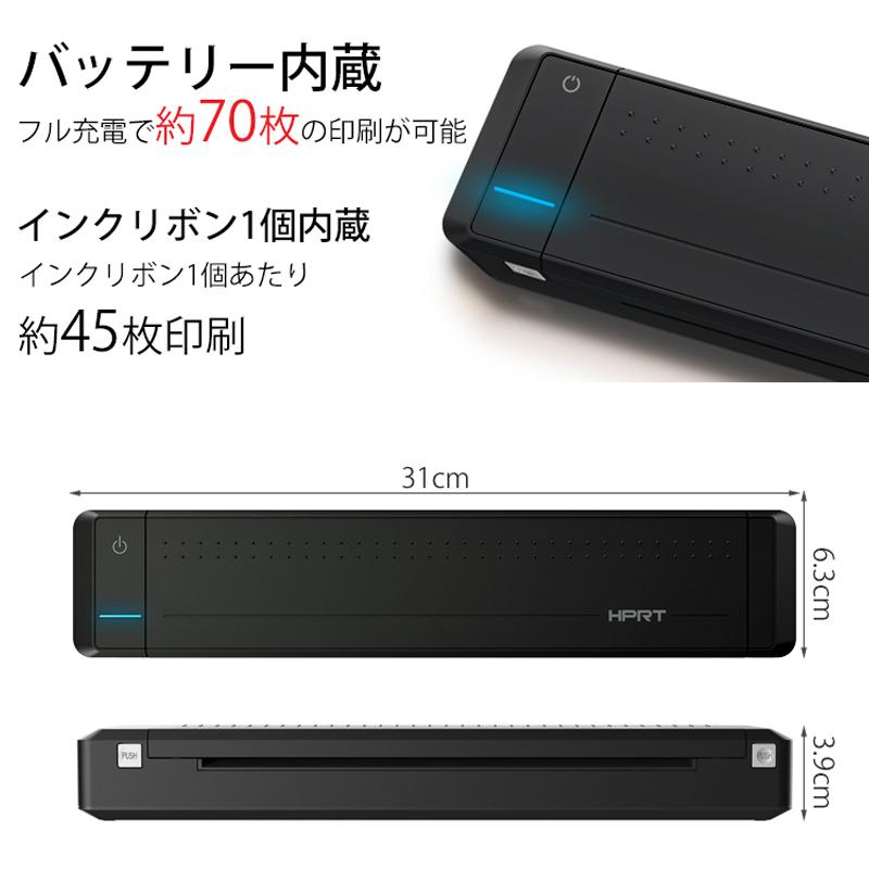 HPRT MT800 A4モバイルプリンター 熱転写