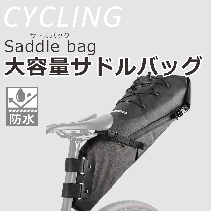 CYCLING 大容量サドルバッグ