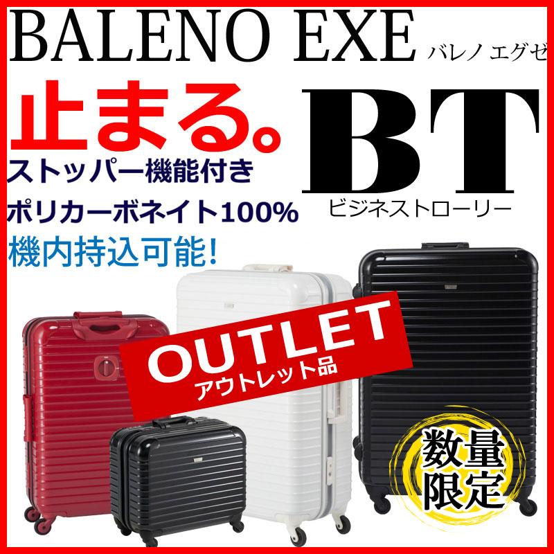 【アウトレット品】BALENO EXE バレノ エグゼ ビジネストローリー <1年保証>