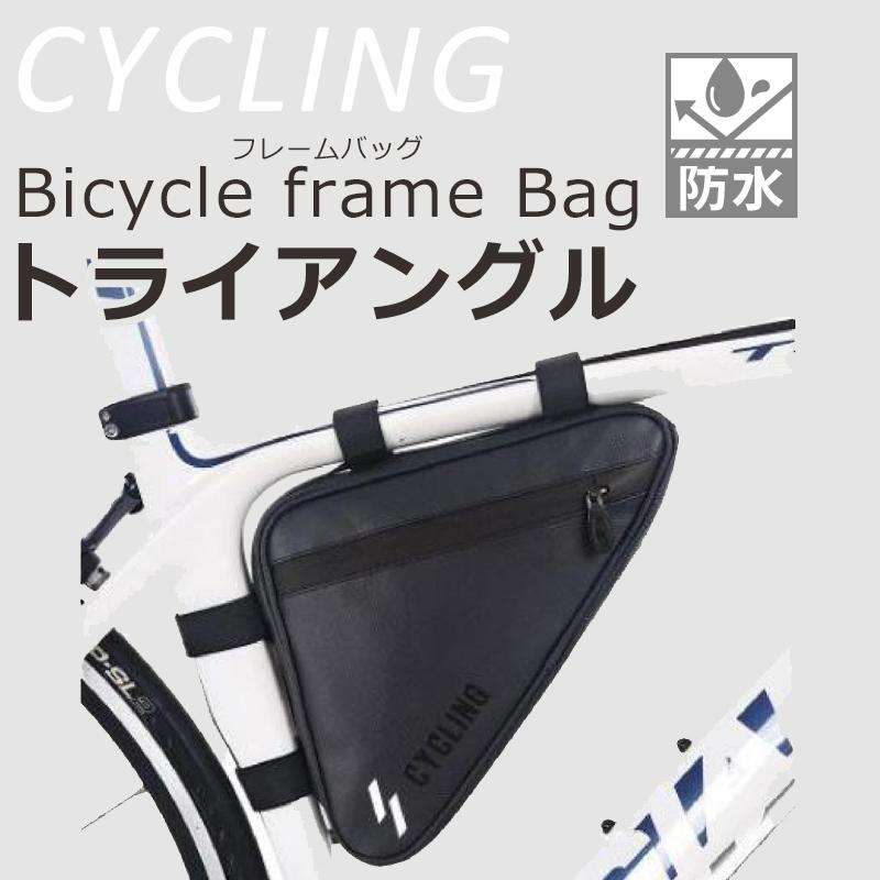 CYCLING サイクリング フレームバッグ トライアングル