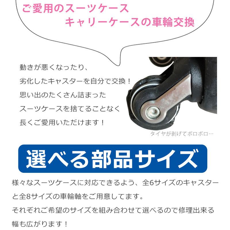 スーツケース 交換用 キャスター部品セット クリックポストOK