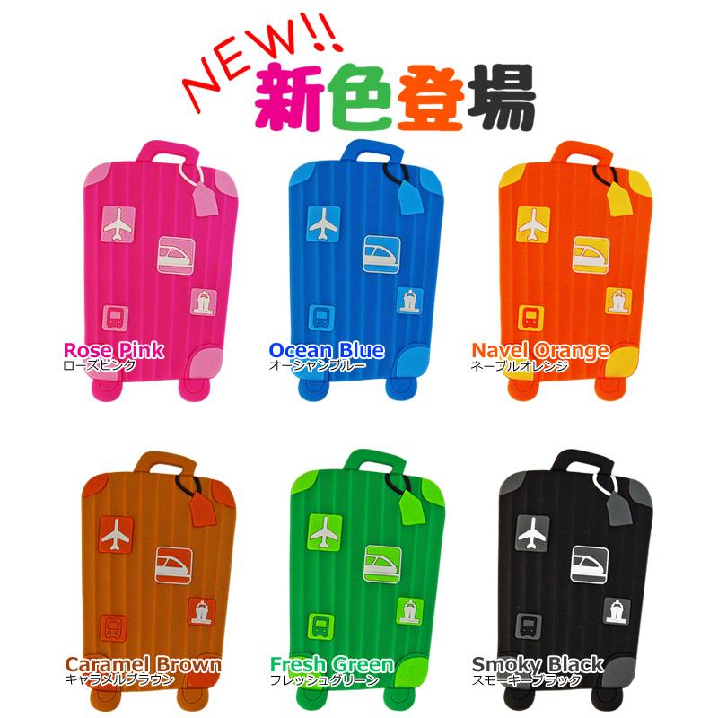 【500円ポッキリ】スーツケースの目印に!ラゲージタグ