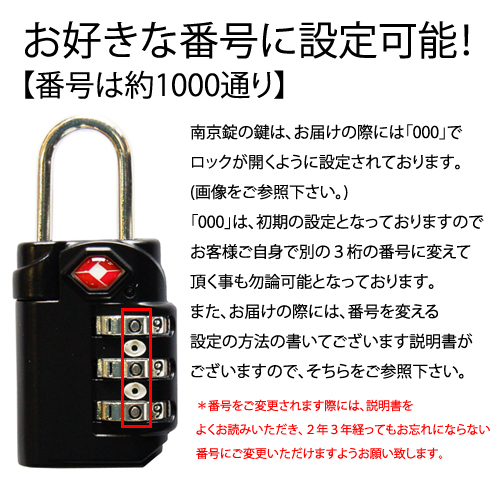 【TSAロック装備】ダイアルロック南京錠