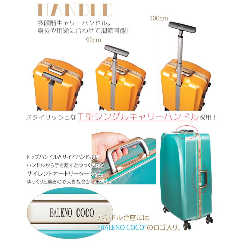 BALENO Coco バレノ ココ Mサイズ ハードケース ダブルキャスター シングルハンドル 送料無料
