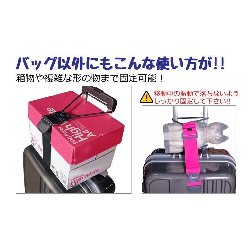 バッグとめるベルト プラス 【5,400円以上のお買い上げで送料無料】