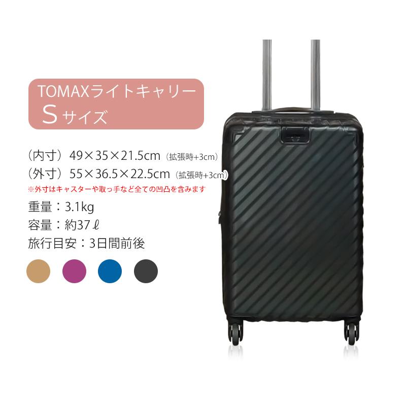 TOMAXライトキャリー Sサイズ 超軽量 ハードケース 機内持ち込み 送料無料