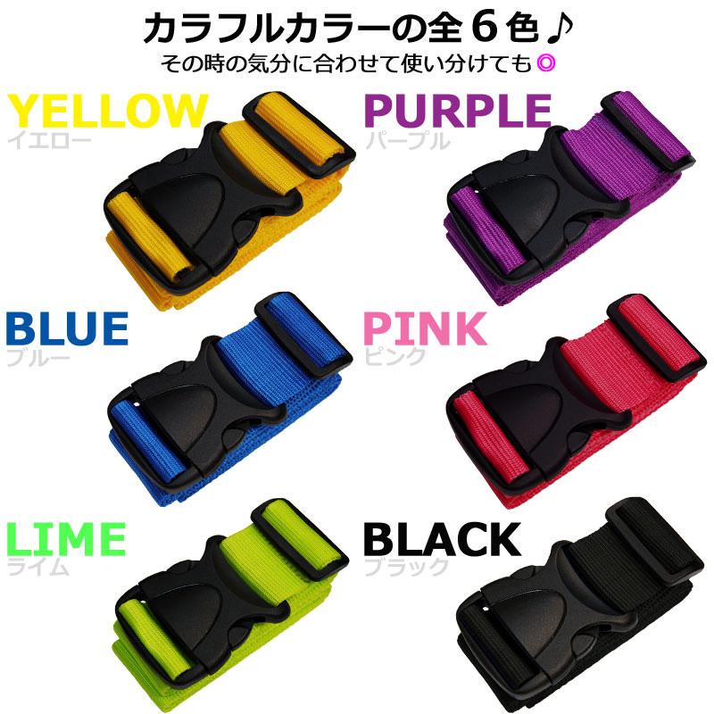 【500円ポッキリ】ワンコイン★スーツケースベルト