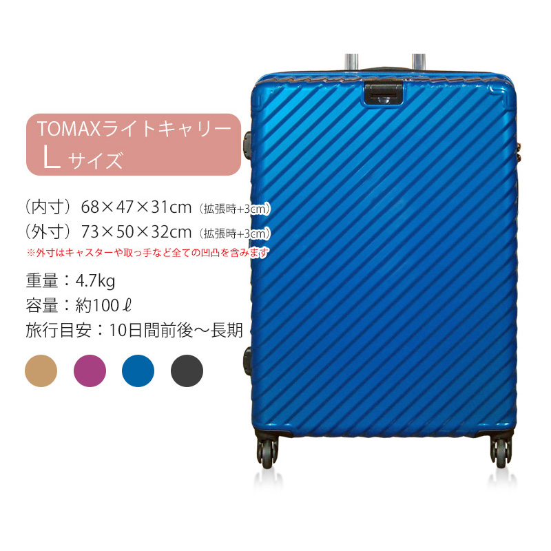 TOMAXライトキャリー Lサイズ 超軽量 大容量 ハードケース 送料無料