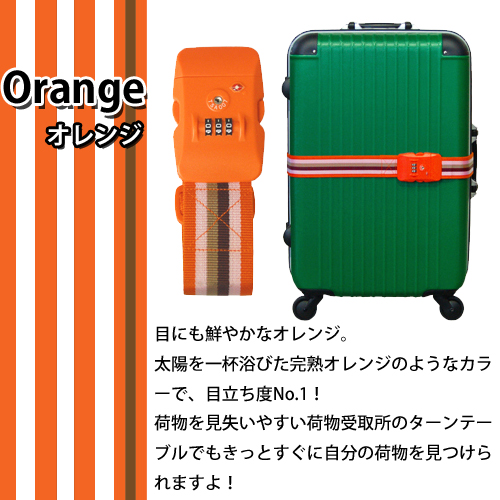 TSAロック装備 ダイアルロック付き ストライプ スーツケースベルト