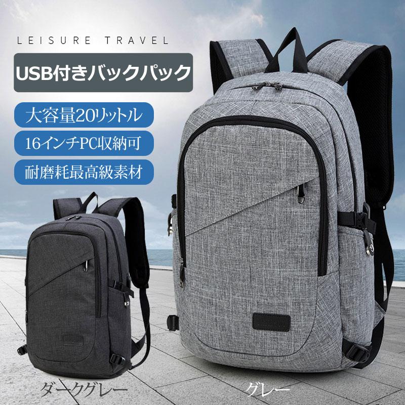 USBポート付き バックパック 20リットル 【5.400円以上のお買い上げで送料無料】