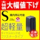 【アウトレット品・大特価!!】グレートギアライトキャリー・Sサイズ<1年保証>
