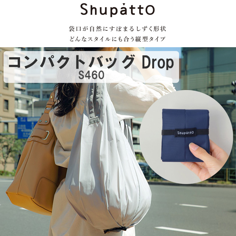 一気にたためるShupatto(シュパット) コンパクトバッグDrop S460 エコバッグ