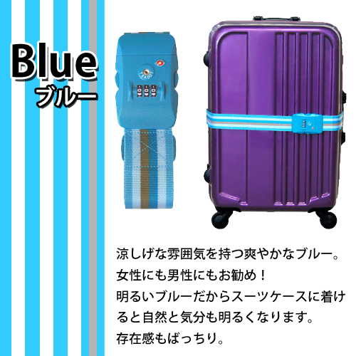 TSAロック装備!ダイアルロック付きスーツケースベルト