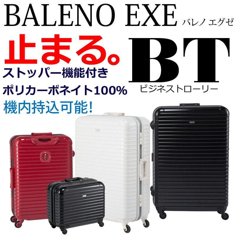 BALENO EXE バレノ エグゼ ビジネストローリー 【えらべる倶楽部ご優待価格40%OFF】