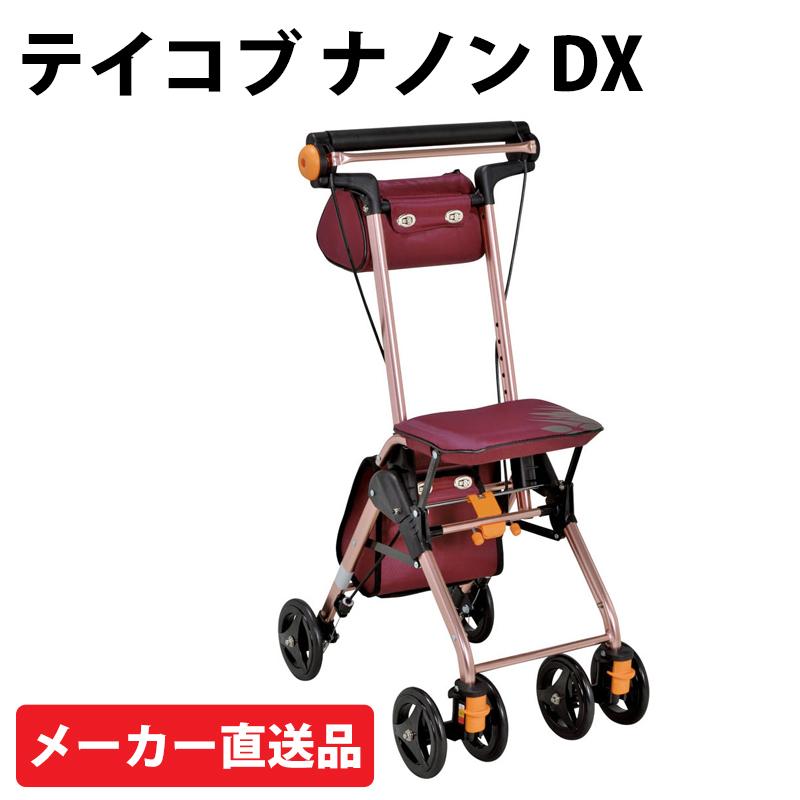 【シルバーカー】テイコブナノンDX (メーカー直送)※届け日の指定はできません