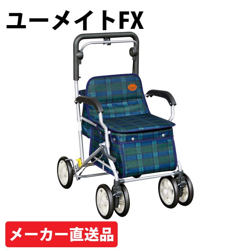 【シルバーカー】ユーメイトFX (メーカー直送)※届け日の指定はできません